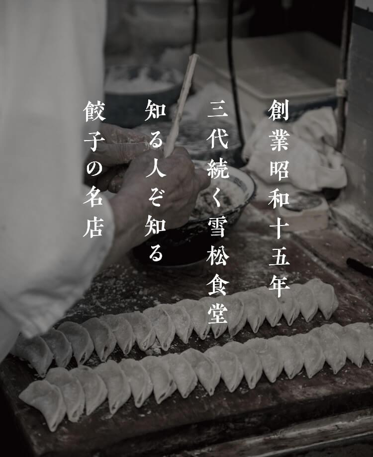 創業昭和十五年 三代続く雪松食堂 知る人ぞ知る餃子の名店