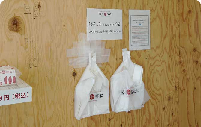 4 レジ袋は1袋につき1枚ご利用ください。保冷パック(1ヶ100円)もご用意しています。