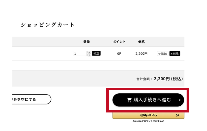 STEP.2 ショッピングカートを確認し「購入手続きへ進む」をクリックしてください。
