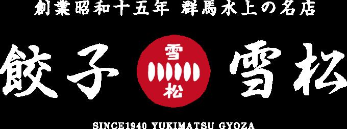 創業昭和十五年 群馬水上の名店 餃子の雪松
