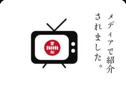 「ギュッ!と石川 ゆうどきLive」で餃子の雪松が紹介されました。